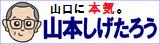 父しげたろう(山本繁太郎)のサイト♪プロフィールや活動報告があります☆